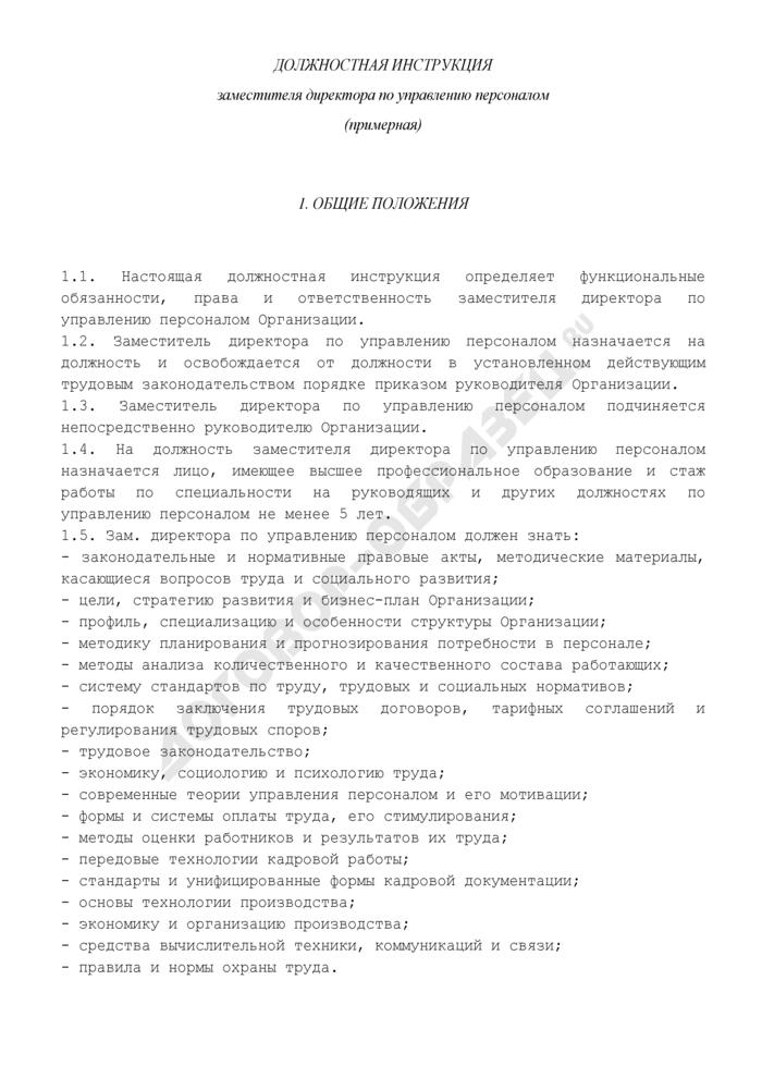Должностная Инструкция Зам По Персоналу