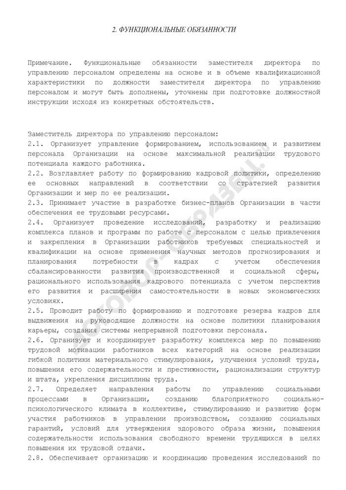 Должностная инструкция заместителя директора по управлению персоналом. Страница 2