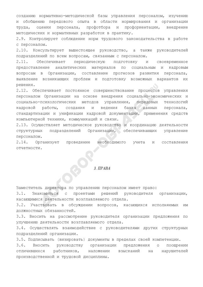 Должностная инструкция заместителя директора по управлению персоналом. Страница 3