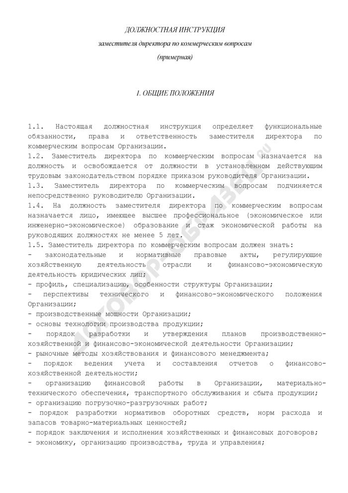 должностная инструкция зам генерального директора по правовым вопросам