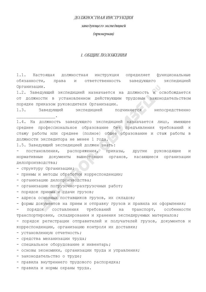 Должностная инструкция заведующего экспедицией. Страница 1