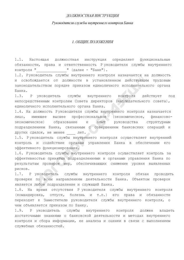 Должностная инструкция руководителя службы внутреннего контроля банка. Страница 1