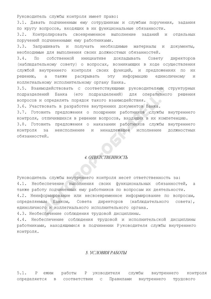 Должностная инструкция руководителя службы внутреннего контроля банка. Страница 3