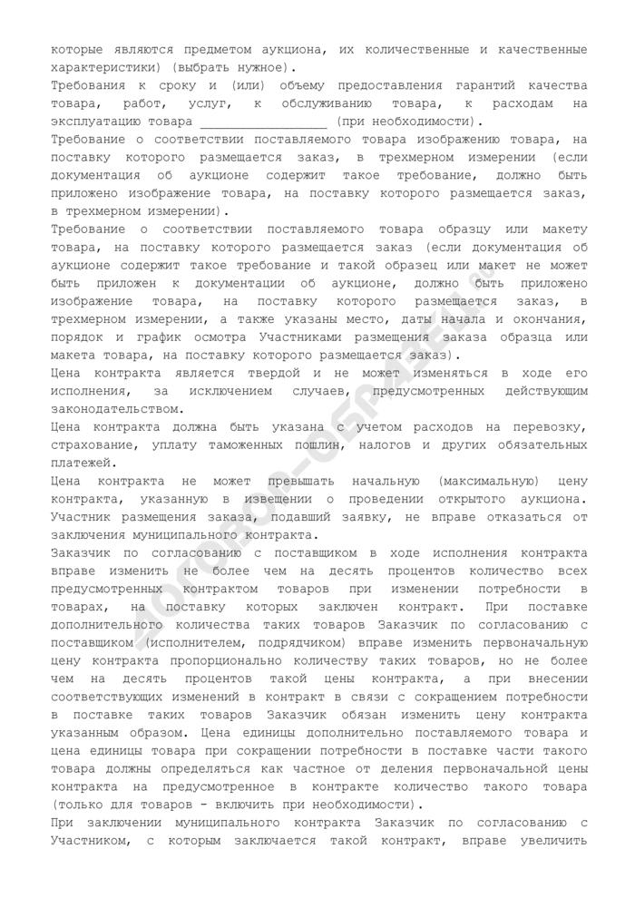 Документация об открытом аукционе на право заключения муниципального контракта на поставку товара, (выполнение работ, оказание услуг) в г. Протвино Московской области. Инструкция для участников аукциона. Страница 2