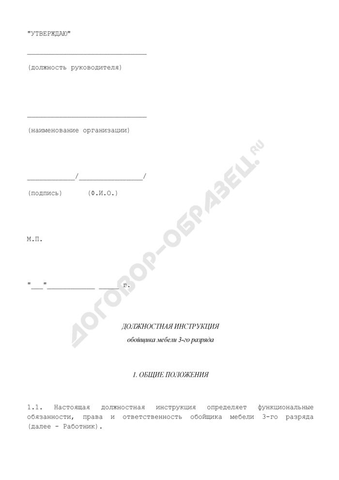 Должностная инструкция обойщика мебели 3-го разряда. Страница 1