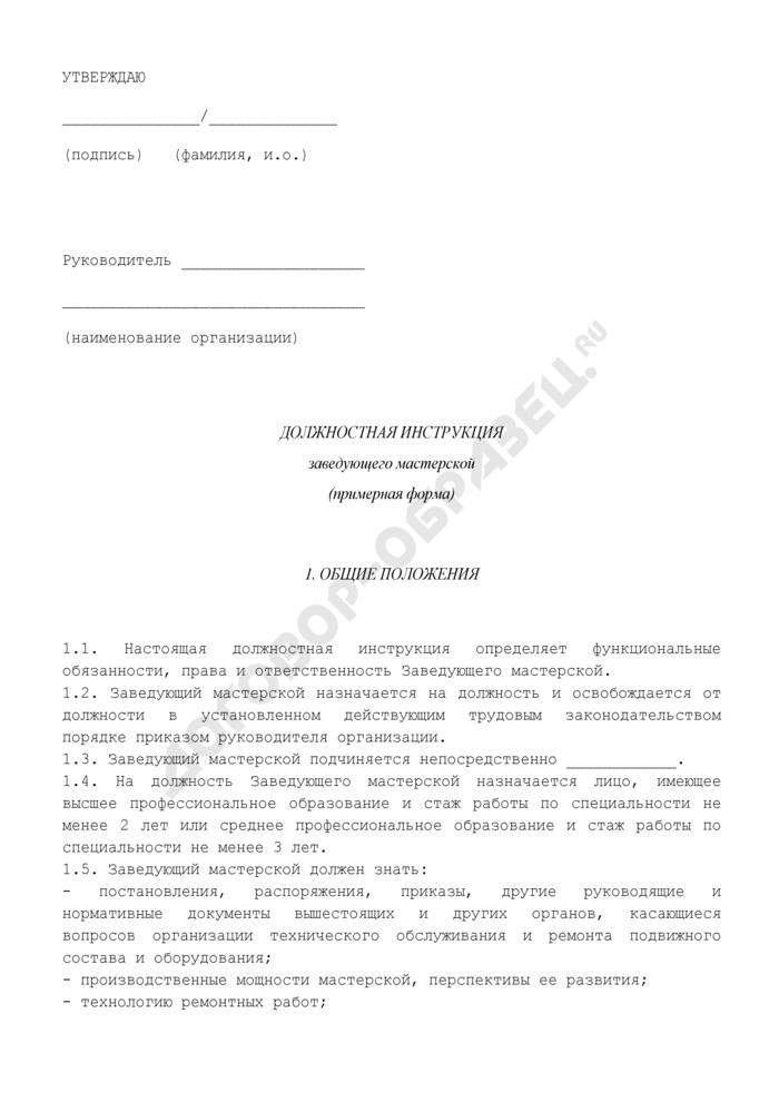 Должностная инструкция заведующего мастерской (примерная форма). Страница 1