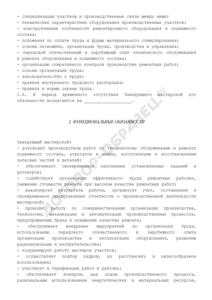 Должностная инструкция заведующего мастерской (примерная форма). Страница 2