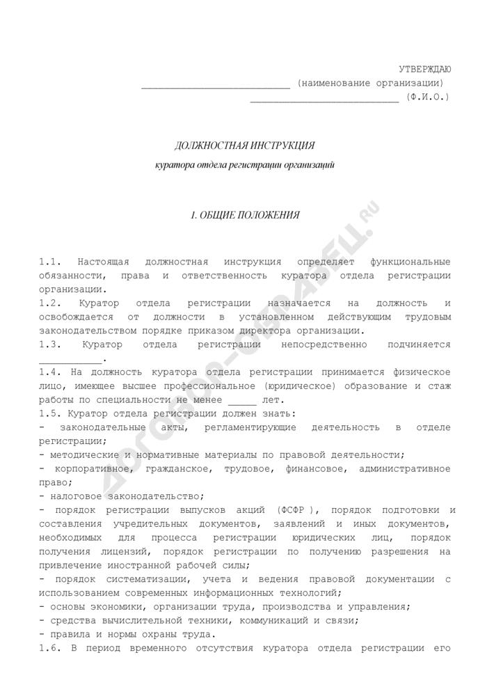 Должностная инструкция куратора отдела регистрации предприятий. Страница 1