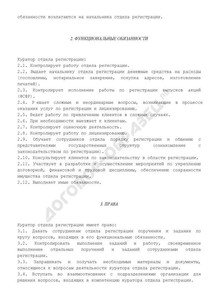 Должностная инструкция куратора отдела регистрации предприятий. Страница 2