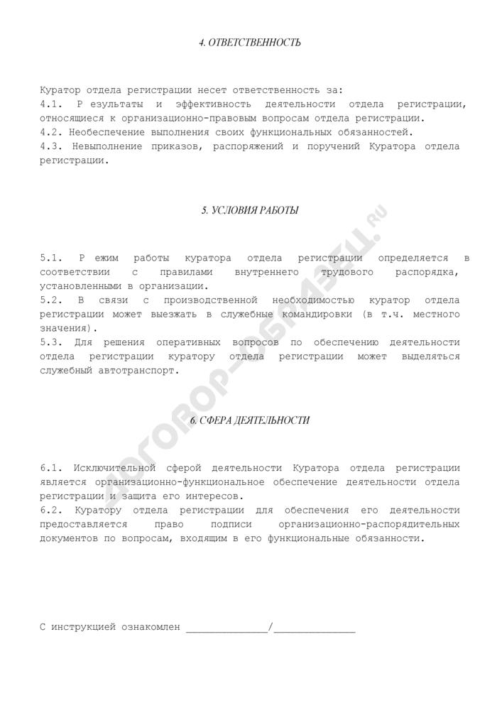Должностная инструкция куратора отдела регистрации предприятий. Страница 3