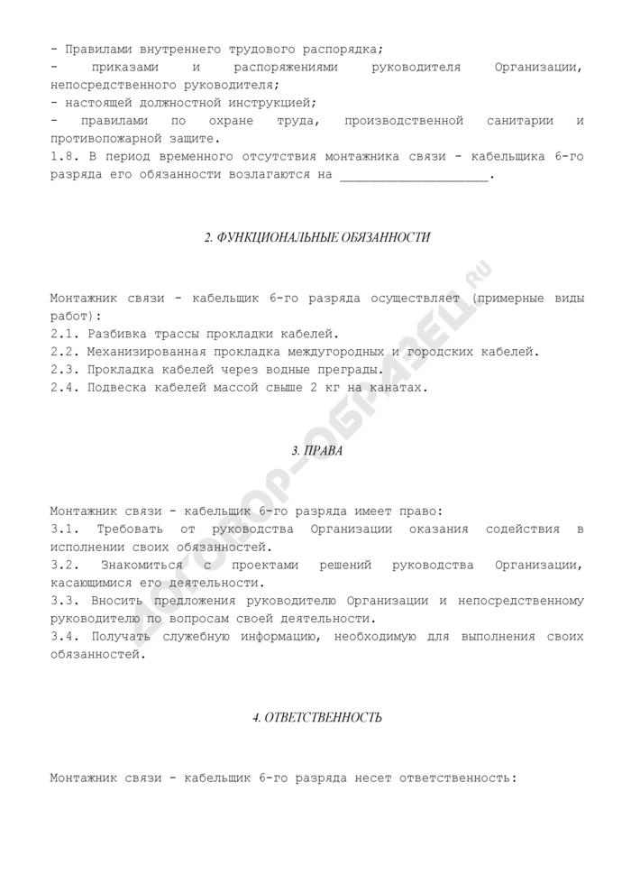 Должностная инструкция монтажника связи - кабельщика 6-го разряда (для организаций, выполняющих строительные, монтажные и ремонтно-строительные работы) (примерная форма). Страница 2
