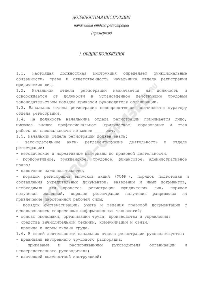 Должностная инструкция начальника отдела регистрации (примерная). Страница 1