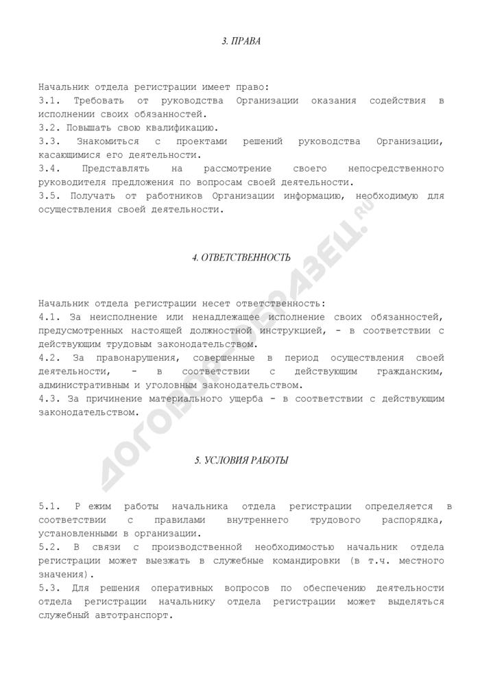Должностная инструкция начальника отдела регистрации (примерная). Страница 3