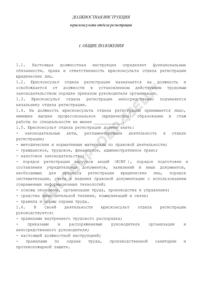 Должностная инструкция юрисконсульта отдела регистрации. Страница 1