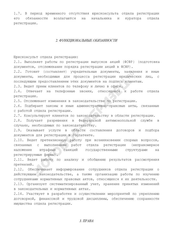 Должностная инструкция юрисконсульта отдела регистрации. Страница 2