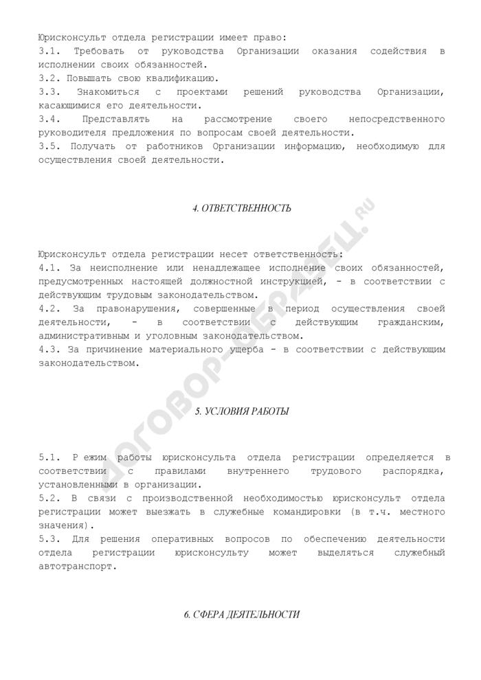 Должностная инструкция юрисконсульта отдела регистрации. Страница 3