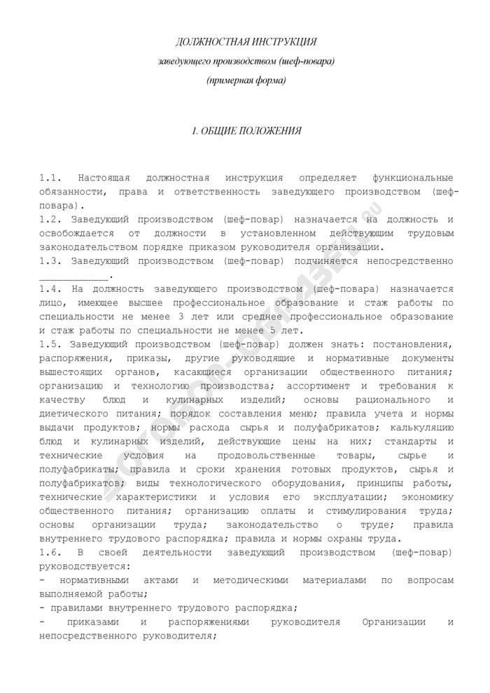 Должностная инструкция заведующего производством (шеф-повара). Страница 1