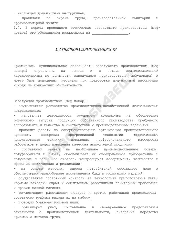 Должностная Инструкция На Начальника Службы Экономической Безопасности.Doc