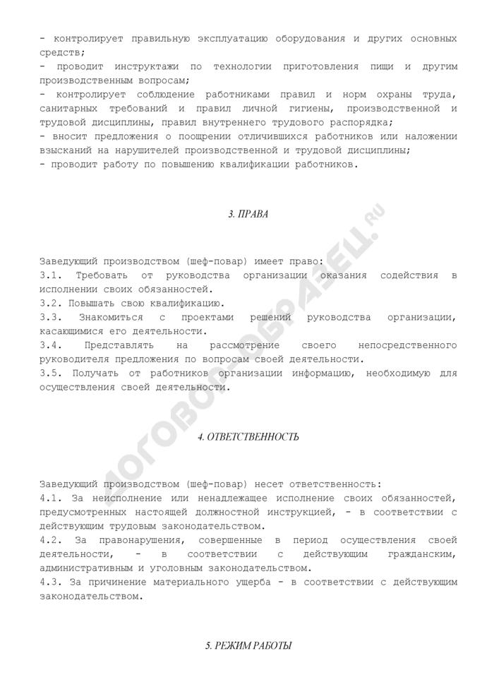 Должностная инструкция заведующего производством (шеф-повара). Страница 3