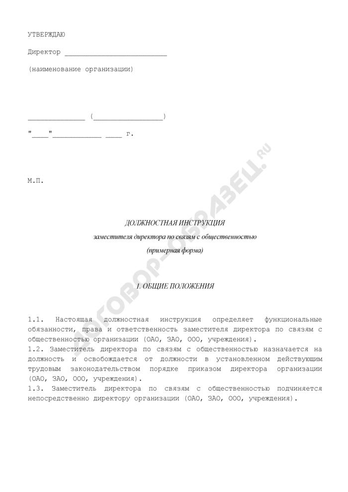 Должностная инструкция заместителя директора по связям с общественностью. Страница 1