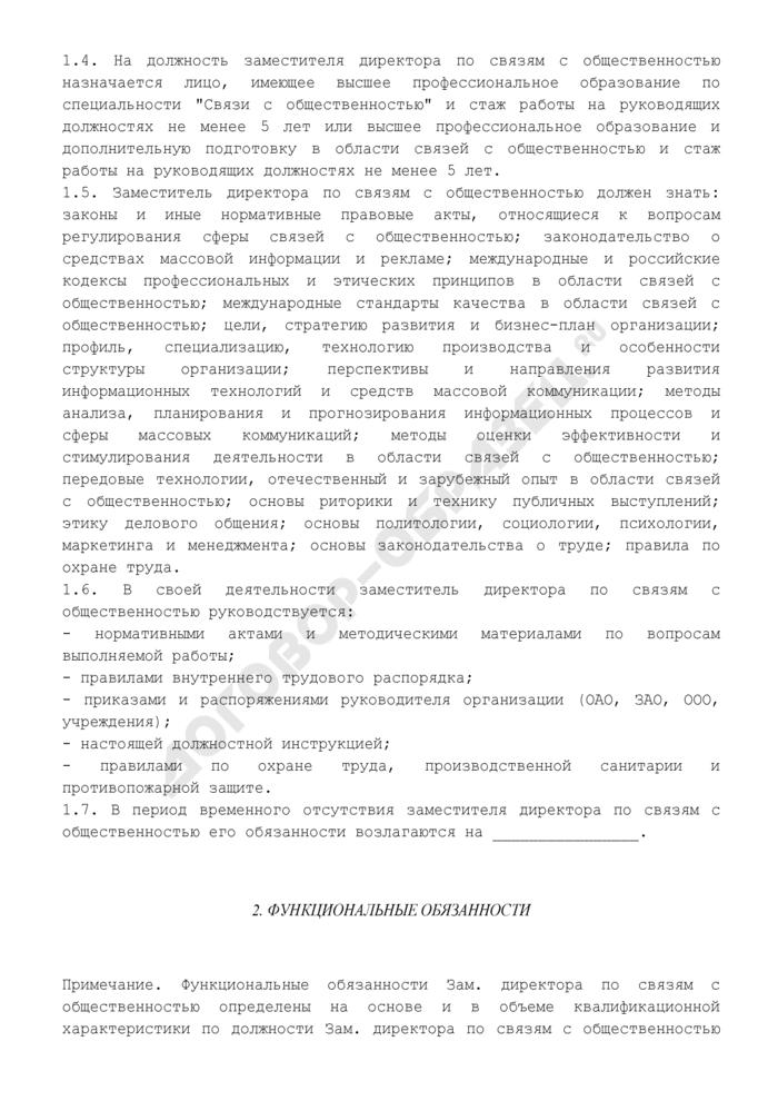 Должностная инструкция заместителя директора по связям с общественностью. Страница 2