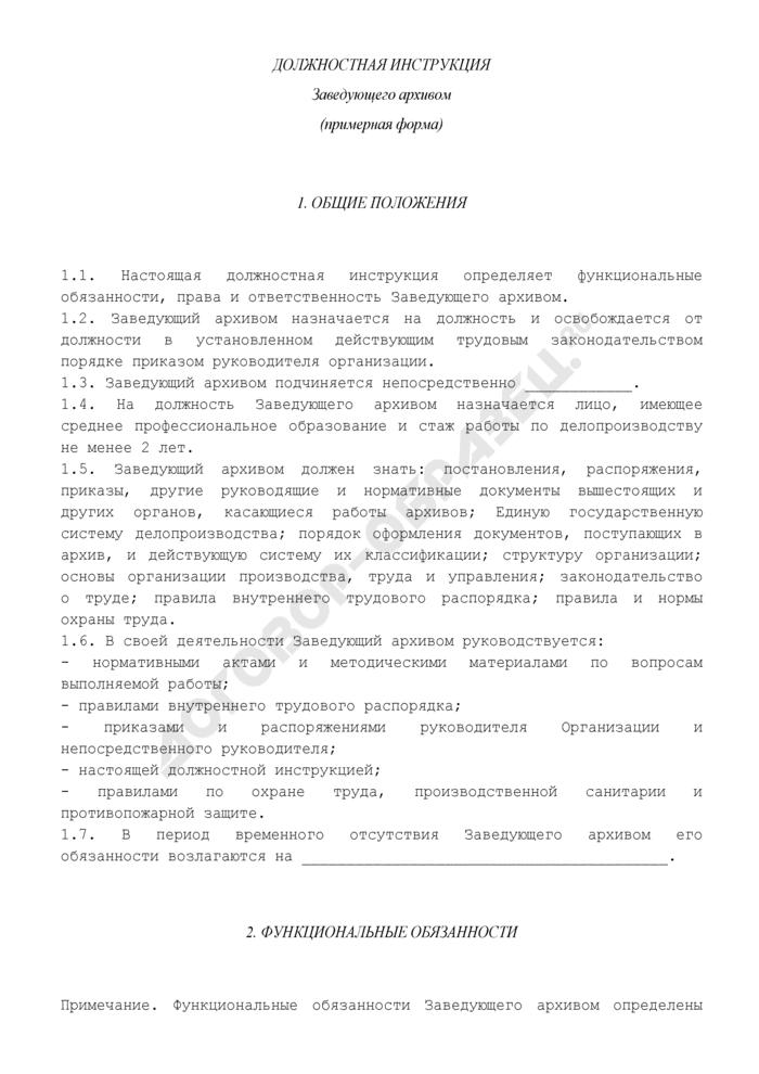 Должностная инструкция заведующего архивом. Страница 1