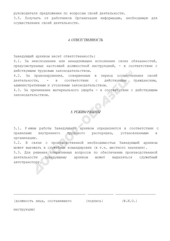 Должностная инструкция заведующего архивом. Страница 3