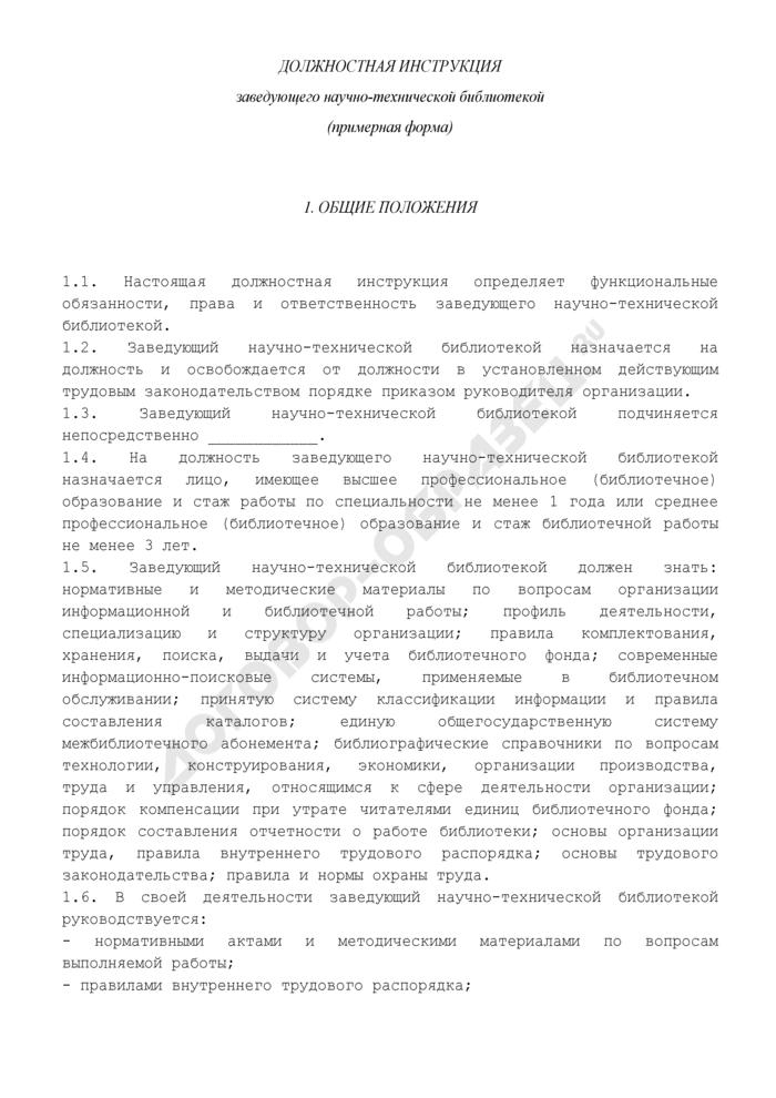 Должностная инструкция заведующего научно-технической библиотекой. Страница 1