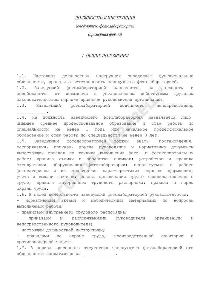 Должностная инструкция заведующего фотолабораторией. Страница 1