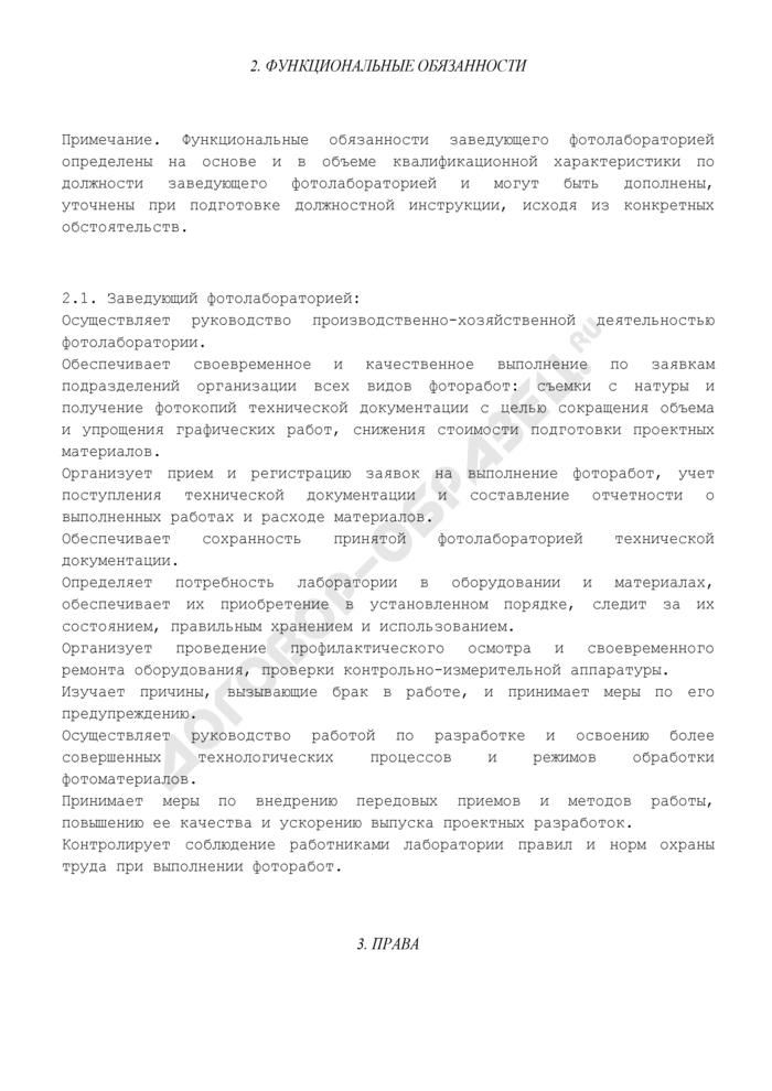 Должностная инструкция заведующего фотолабораторией. Страница 2
