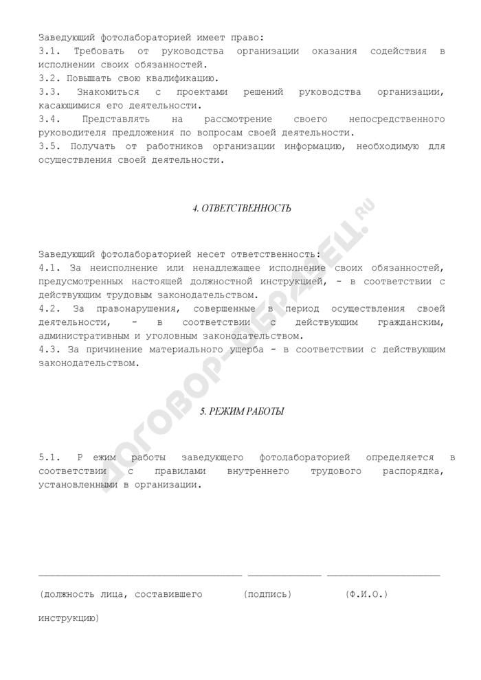 Должностная инструкция заведующего фотолабораторией. Страница 3