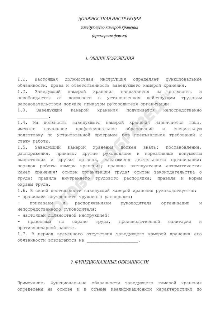 Должностная инструкция заведующего камерой хранения. Страница 1