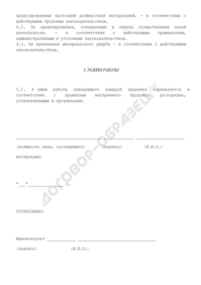 Должностная инструкция заведующего камерой хранения. Страница 3