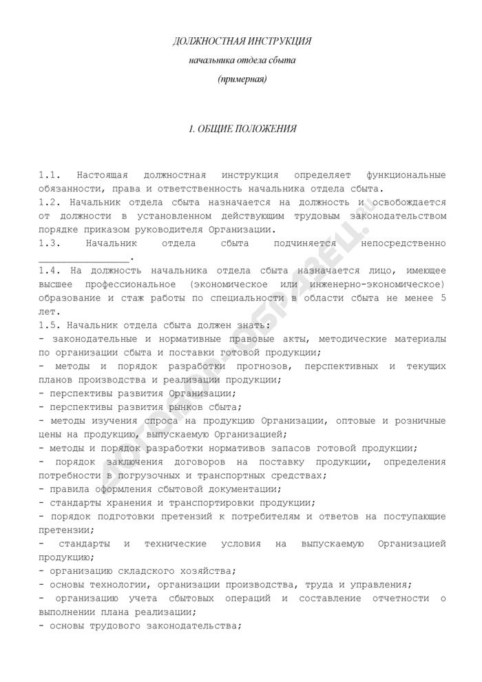 Должностная инструкция начальника отдела сбыта. Страница 1