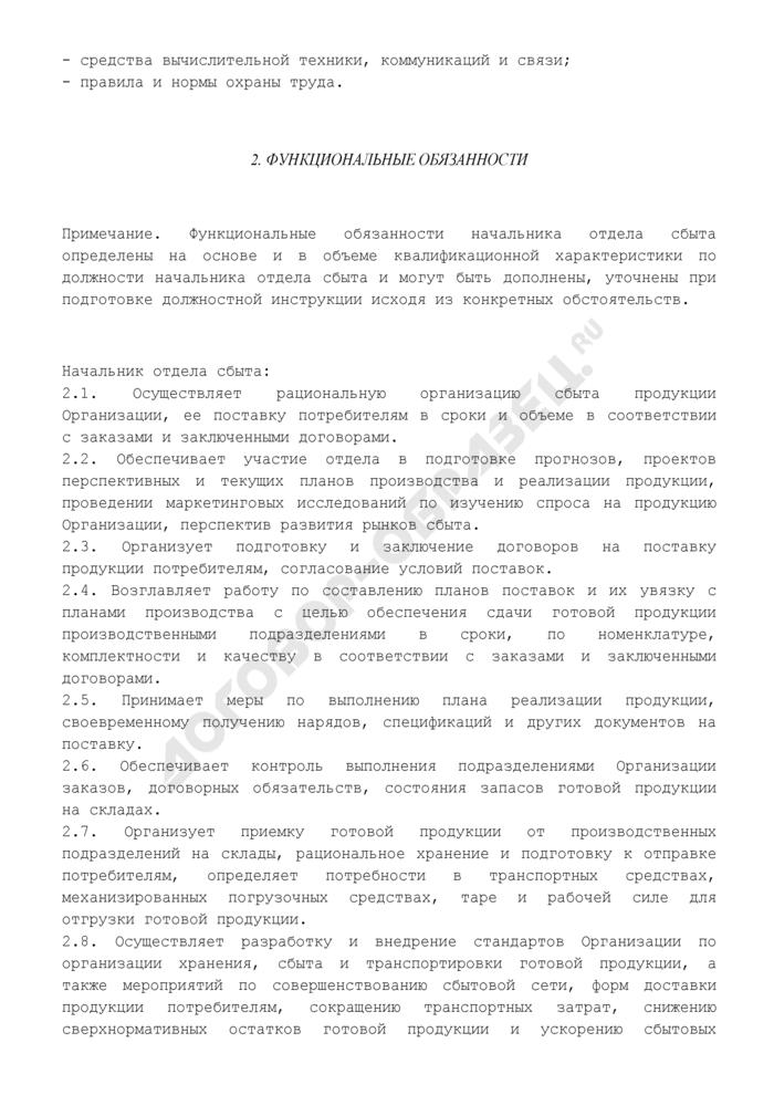 Должностная инструкция начальника отдела сбыта. Страница 2