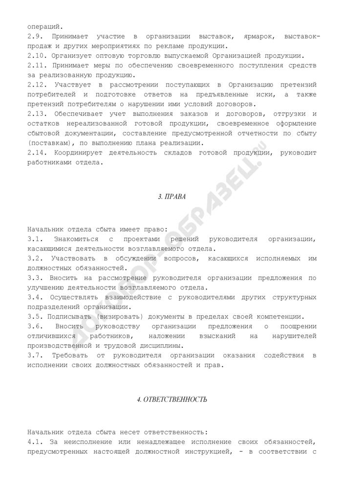 Должностная инструкция начальника отдела сбыта. Страница 3