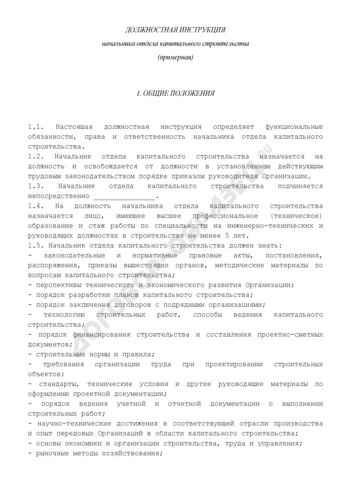 Должностная инструкция начальника отдела капитального строительства. Страница 1
