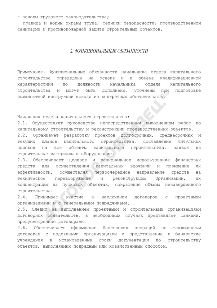 Должностная инструкция начальника отдела капитального строительства. Страница 2