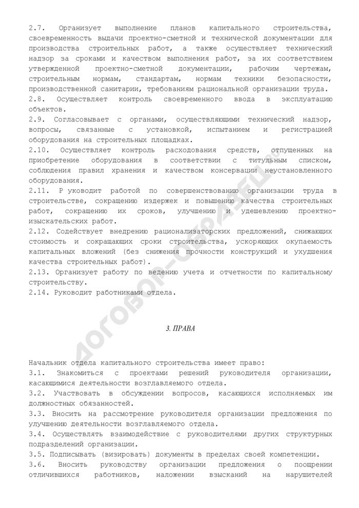 Должностная инструкция начальника отдела капитального строительства. Страница 3