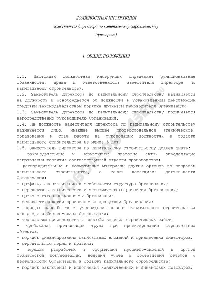 Должностная инструкция заместителя директора по капитальному строительству. Страница 1