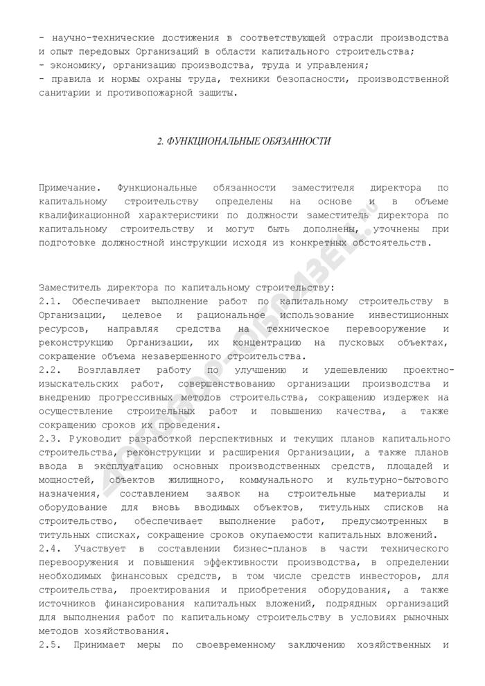 Должностная инструкция заместителя директора по капитальному строительству. Страница 2