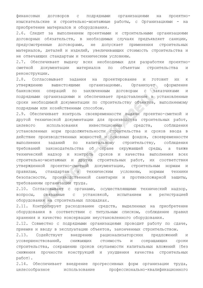 Должностная инструкция заместителя директора по капитальному строительству. Страница 3