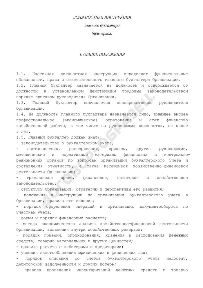 Должностная инструкция главного бухгалтера. Страница 1