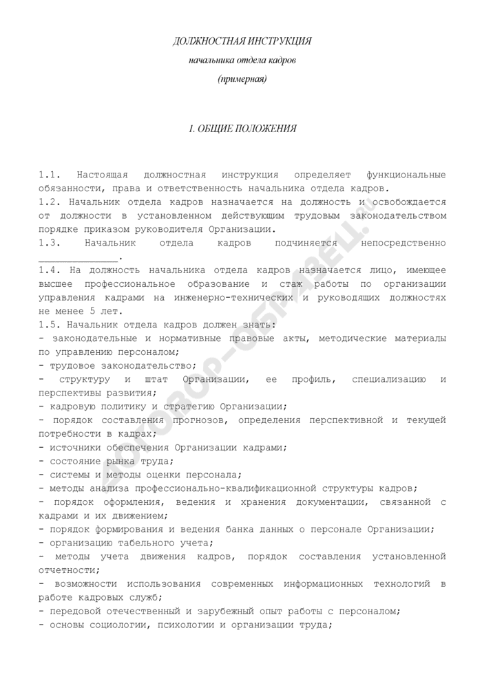 Должностная инструкция начальника отдела кадров. Страница 1