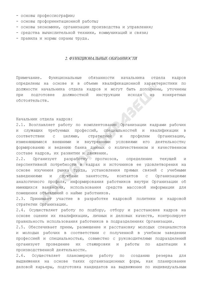 Должностная инструкция начальника отдела кадров. Страница 2