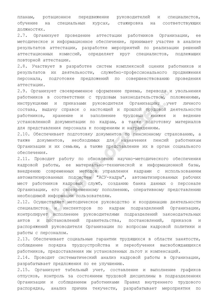 Должностная инструкция начальника отдела кадров. Страница 3