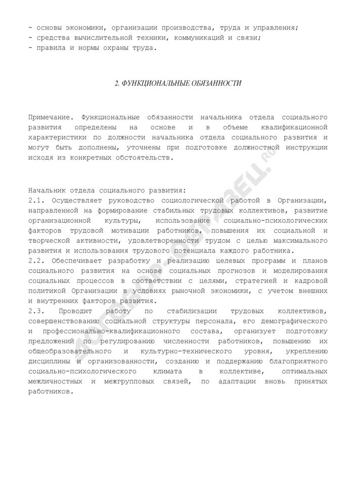 Должностная инструкция начальника отдела социального развития. Страница 2