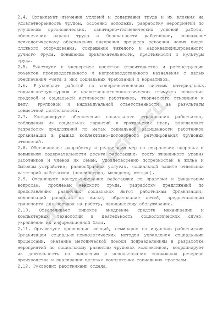 Должностная инструкция начальника отдела социального развития. Страница 3