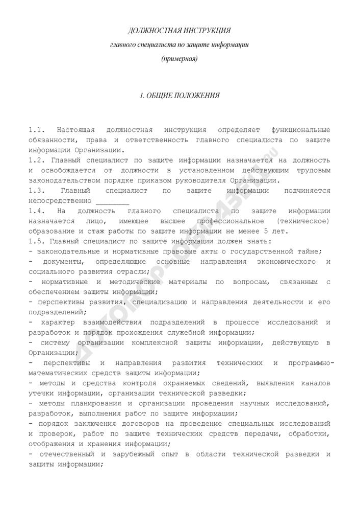 Должностная инструкция главного специалиста по защите информации. Страница 1