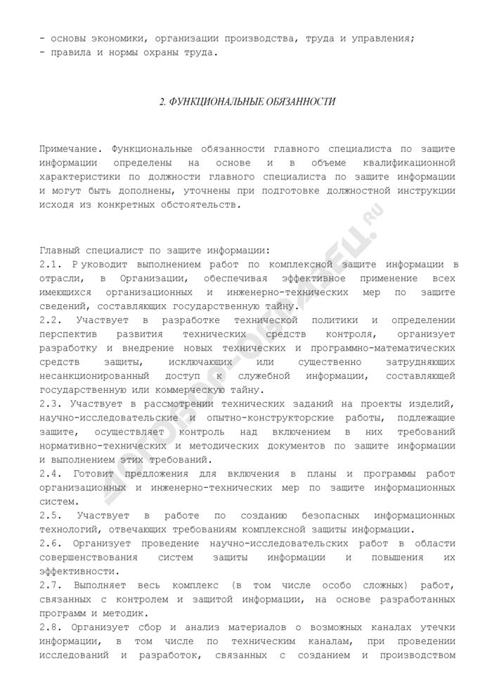 Должностная инструкция главного специалиста по защите информации. Страница 2